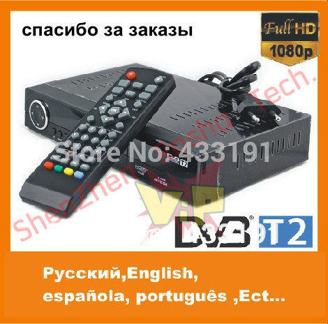 Hot Sale DVB-T2 Digital Receiver H.264/MPEG4 DVB,Compatible with DVB-T DVB-T2 Russia(China (Mainland))