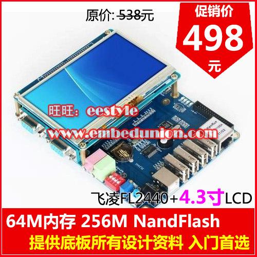 Fl2440 4.3 s3c2440 arm9 lcd development board wince linux dual MINGZO(China (Mainland))