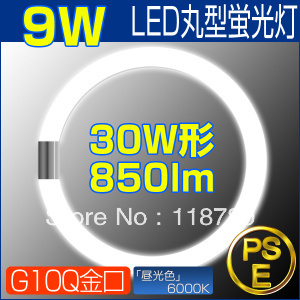 9W 225mm LED Ring Lamp/LED Circular Tube/LED Ring lamp 85-265v The built-in drivers(China (Mainland))