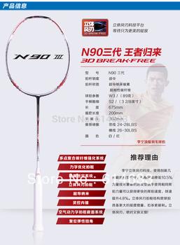 2015 Raquete ning badminton racket n90-3 G2 grip Pu Badminton rackets Wholesale N90 III Lining padel racquet women