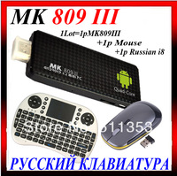 MK809 III Quad core RK3188 Google TV Box Android 4.2.2 2GB RAM 8GB ROM 1.6GHz Bluetooth Wifi MK809III + Air Mouse + Russian I8