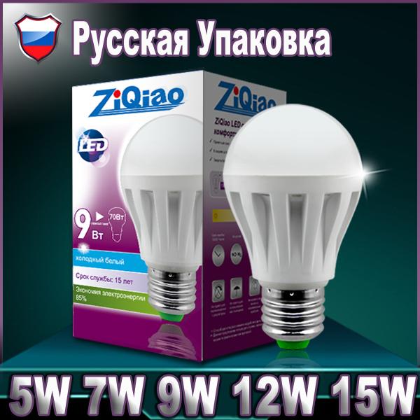 Russian Package 100% quality High brightness Light Bulb 5W/ 7W/ 9W/ 12W/ 15W LED Bulb Lamp E27 220V-240V Cool/Warm White(China (Mainland))