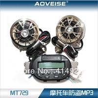 Horizon Motorcycle Audio (MT-729)